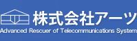 株式会社アーツ Advanced Rescuer of Telecommunlactions System