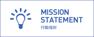 MISSION STATEMENT 行動指針