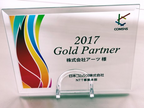 GoldPartner